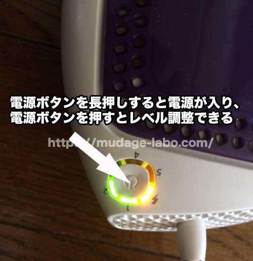 センスエピX電源ボタン