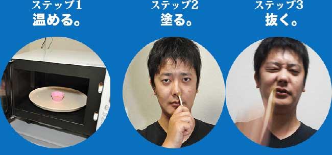 鼻毛ワックス使用方法