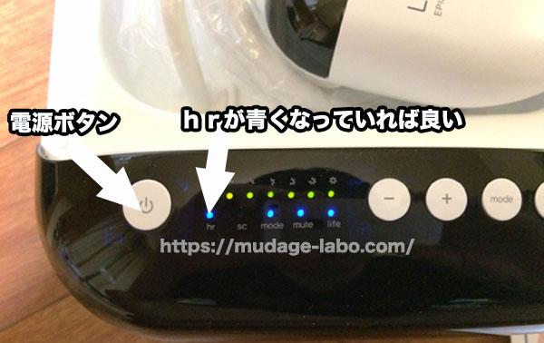 ラヴィの表側電源ボタン
