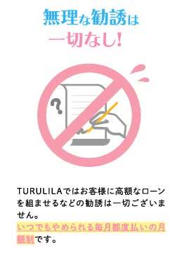 ツルリラは勧誘なし